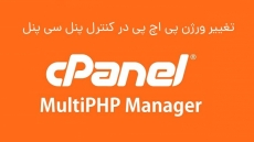 MultiPHP-Manager-cpanel-1280x720-1-780x411